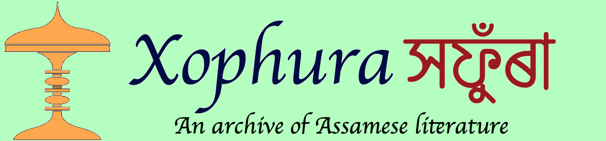 Xophura সঁফুৰা